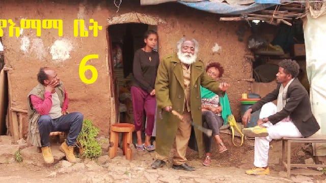 YeEmama Bet 6 - Tibebe Terachegn
