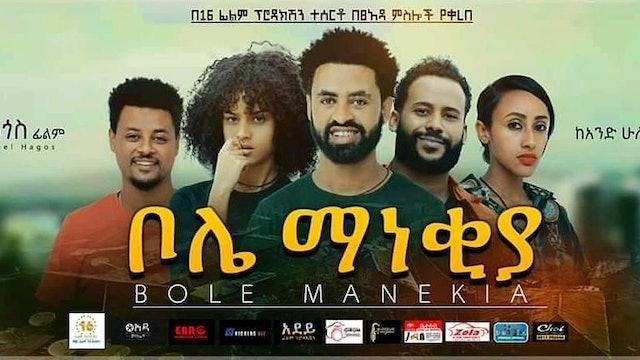 ቦሌ ማነቂያ Bole Manekiya Ethiopian film 2020