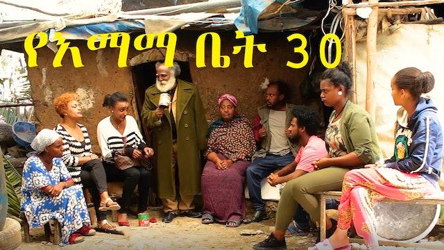 YeEmama Bet 30 - Merecha Bord