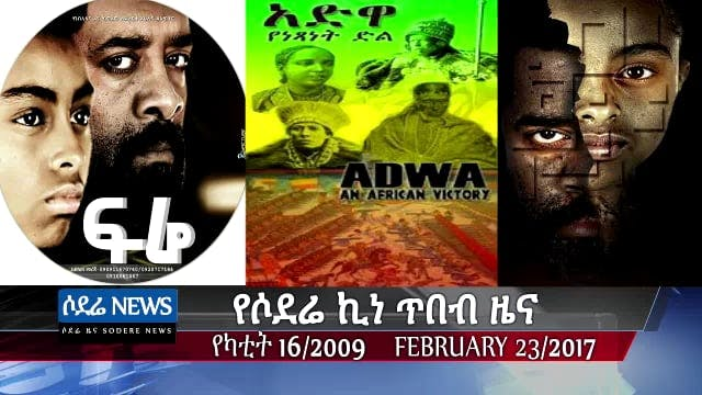 Sodere Art and Entertainment News Feb...