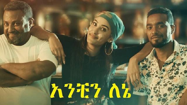 አንቺን ለኔ Anchin Lene Trailer