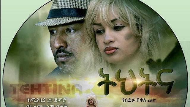 Tehetena Ethiopian film