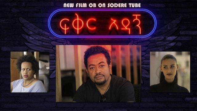 ፍቅር አዳኝ Fiker Adagn Ethiopian film 2020