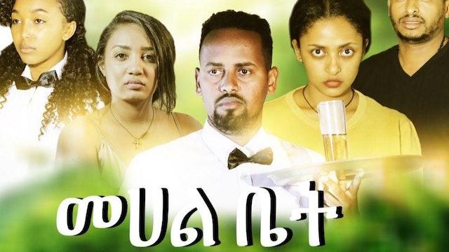 መሀል ቤት አዲስ ፊልም Mehal Bet Ethiopian movie 2020