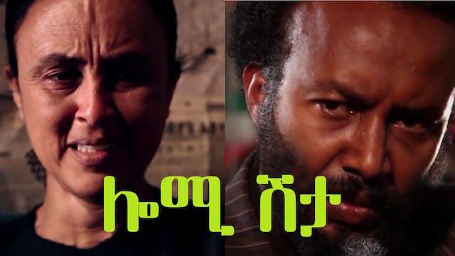 ሎሚ ሽታ Lomi Shita