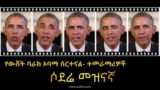 Fake Obama created using AI tool to m...