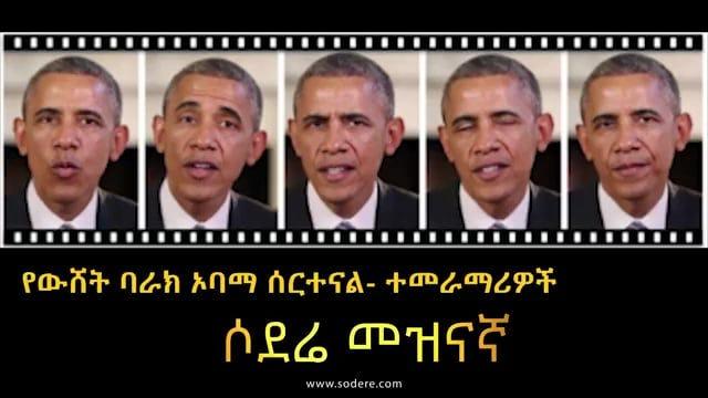 Fake Obama created using AI tool to make phoney speeches