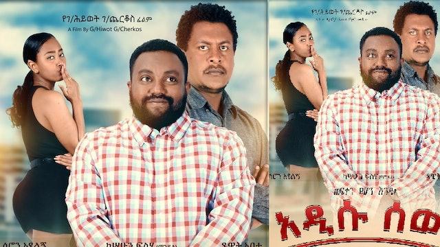 አዲሱ ሰው Addisu Sew Ethiopian movie