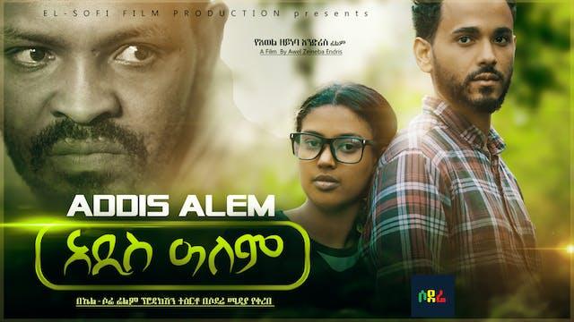አዲስ ዓለም Addis Alem Ethiopian film 2020