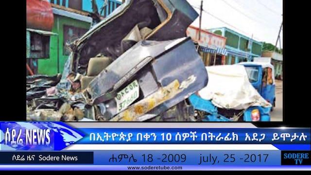 Ethiopia - 10 die in traffic accident per day