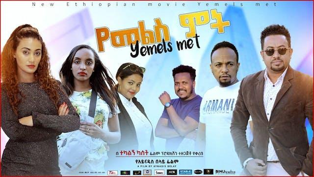 የመልስ ምት Yemels Met Ethiopian movie