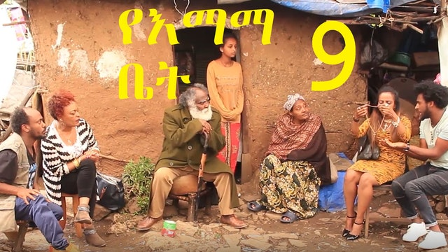 YeEmama Bet Episode 9 - Workitu