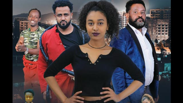 ሳልኳት ፊልም Salkuat Ethiopian movie 2020