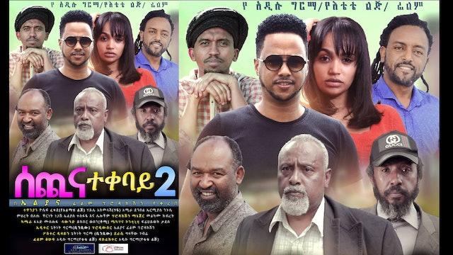 ሰጪ እና ተቀባይ Sechi Ena Tekebay 2 Ethiopian film 2021