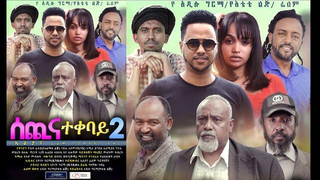 ሰጪ እና ተቀባይ Sechi Ena Tekebay 2 Ethiop...