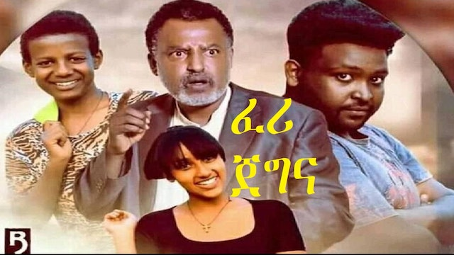 Feri Jegna ethiopian movie