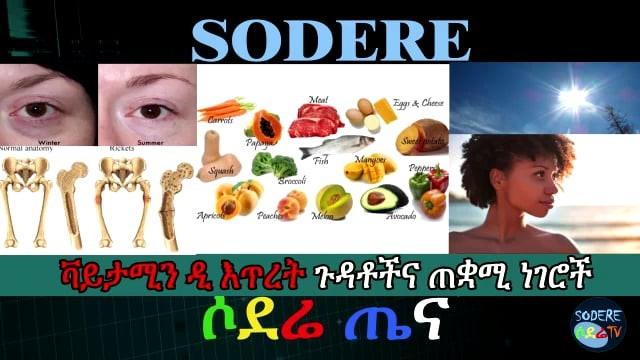 Symptoms of Vitamin D Deficiency