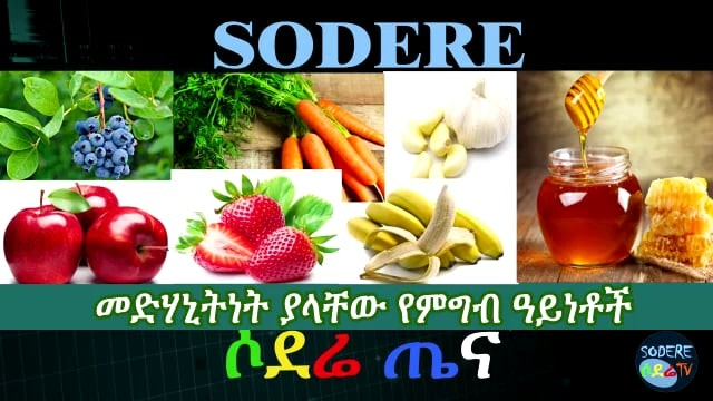 Food that have medicinal values