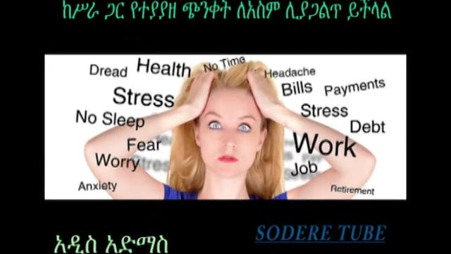 Ethiopia Work Stress Causes Asthma Co...