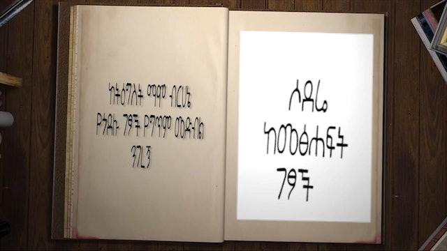 Tigist Mamo - Yegodelu Getsoch - Negeregn