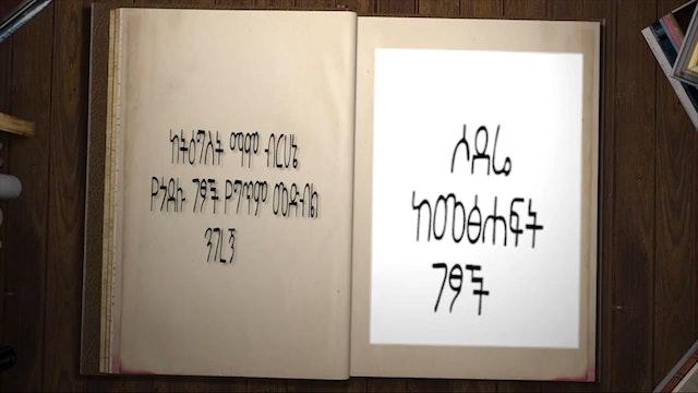 Tigist Mamo - Yegodelu Getsoch - Nege...
