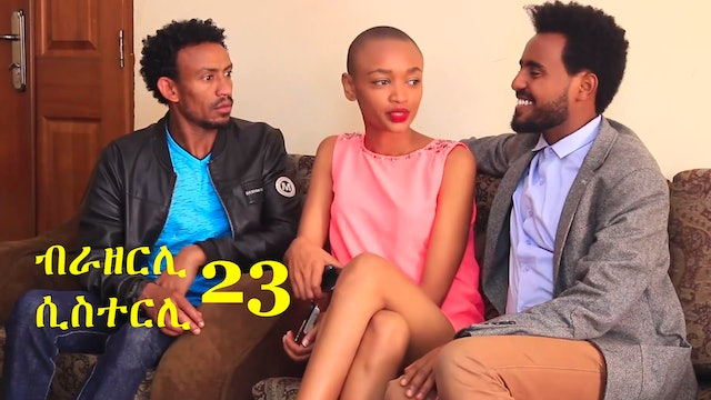 Brotherly Sisterly Episode 23 YetNeber Yemakish