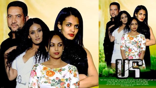ሀና ፊልም Hana film Ethiopian movie 2020