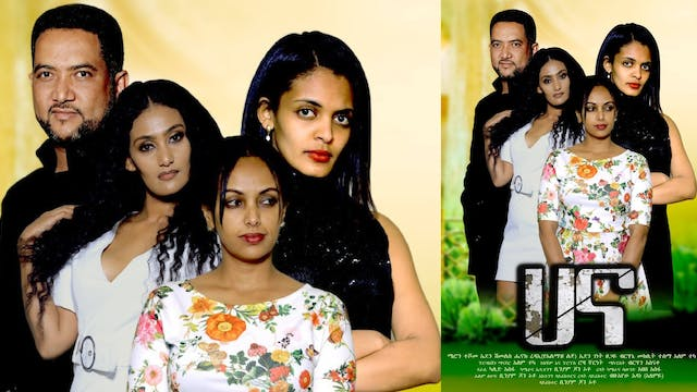 ሀና ፊልም Hana film Ethiopian movie 2020