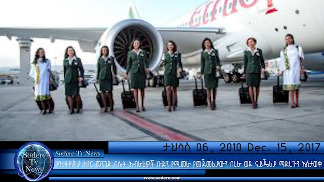 Ethiopian airlines all women crew fly to Nigeria