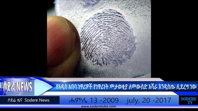 Addis residents to give fingure print...