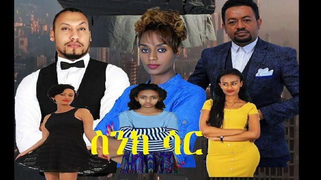 ስንክ ሳር SinkSar Ethiopian movie 2021