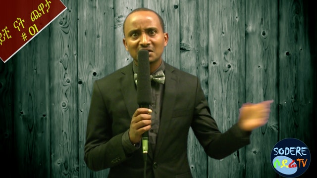 Yichi Nat Chewata 1 - Stand up comedy