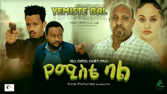 የሚስቴ ባል አዲስ ፊልም Yemiste Bal new Ethiopian film 2021