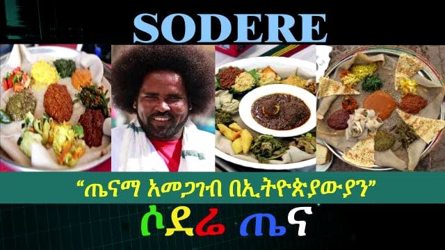 Sodere Health News March 20 2017