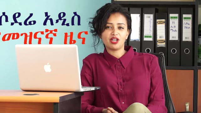 Sodere Addis Entertainment May 8, 2018