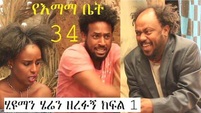 YeEmama Bet 34 - Human Heren Zerefugn 1