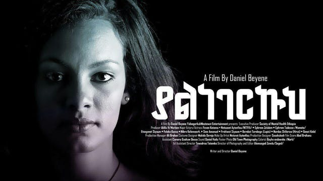 ያልነገርኩህ Kalnegerkuh Ethiopian film Tr...