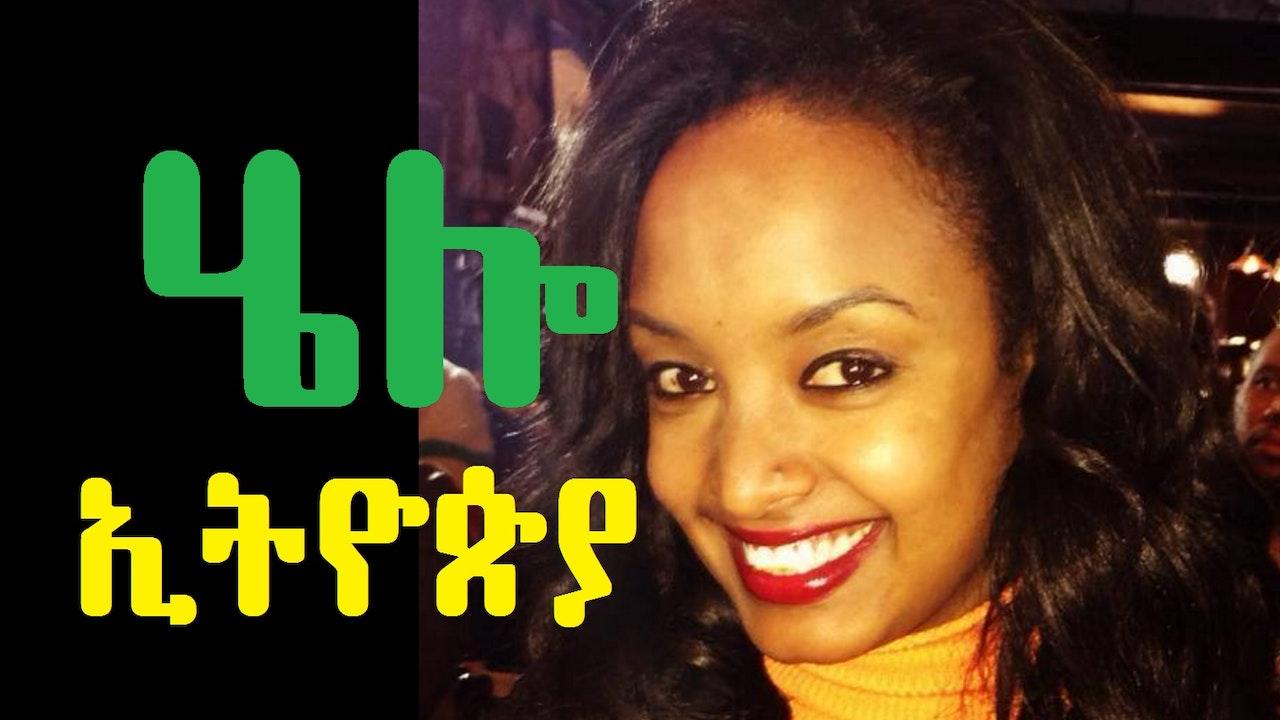 Hello Ethiopia