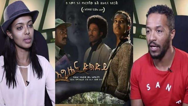 Ye Egzer Dildey movie - film show 27