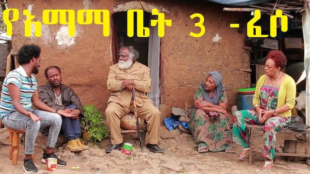 Yeemama Bet 3 - Feso