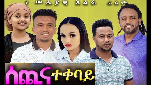 ሰጪና ተቀባይ Sechi Ena Tekabay Ethiopian full movie 2021
