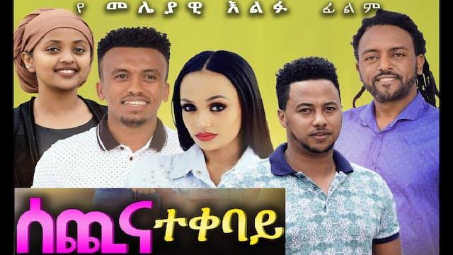 ሰጪና ተቀባይ Sechi Ena Tekabay Ethiopian ...