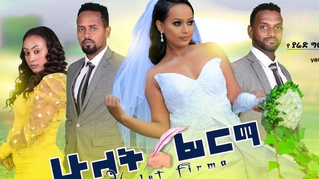 ሁለት ፊርማ Hulet Firma Ethiopoian movie