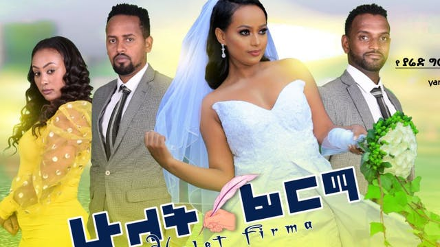 ሁለት ፊርማ Hulet Firma Ethiopoian movie