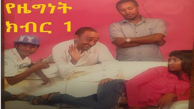 YeZegenet Kiber 1