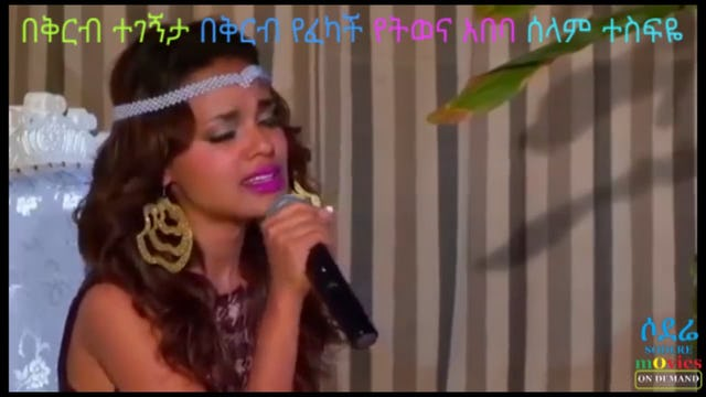 Actress Selam Tesfaye Filmography
