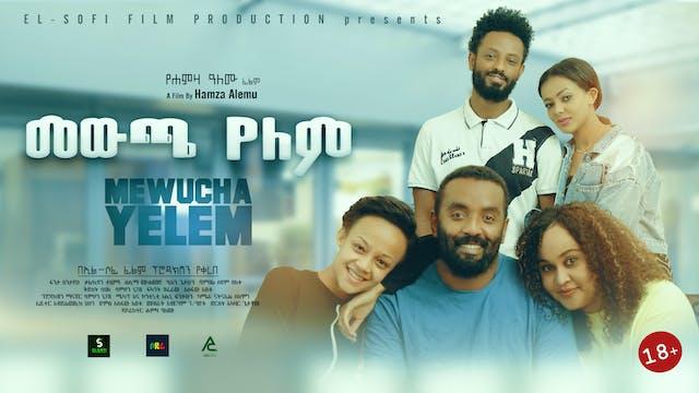 መውጫ የለም Mewucha Yelem Ethiopian movie...