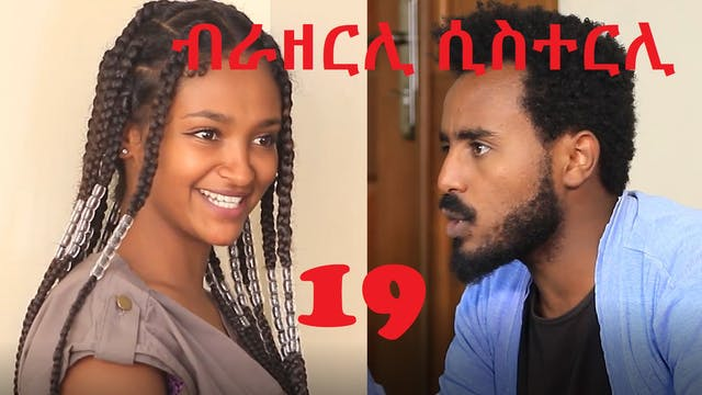Brotherly Sisterly 19 - Biruk sikeset