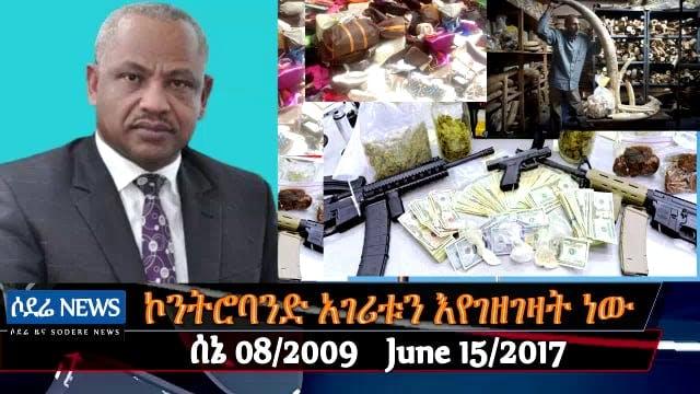 Contraband weakening Ethiopia