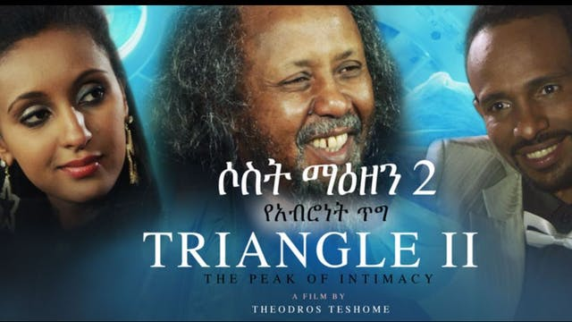 3 ማዕዘን 2 Triangle II Trailer